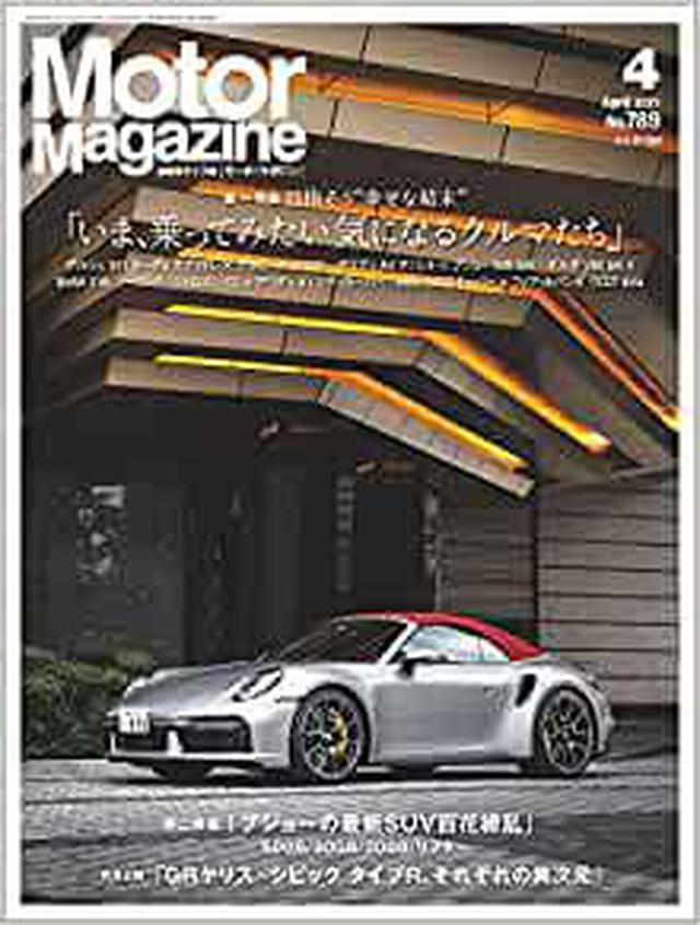 画像: Motor Magazine (モーターマガジン) 2021年4月号 [雑誌]   Motor Magazine 編集部  本   通販   Amazon