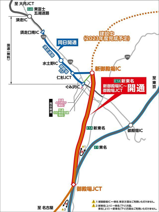 画像: 今回、開通する新東名高速と同日開通の周辺道路。なお、御殿場JCTでは下り→上り(その逆も)へは行けないので、注意。
