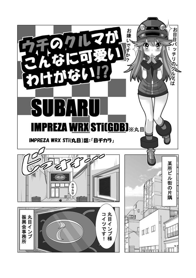 画像1: ウチクル!?第70話「スバル インプレッサ WRX STi(GDB)がこんなに可愛いわけがない!?」