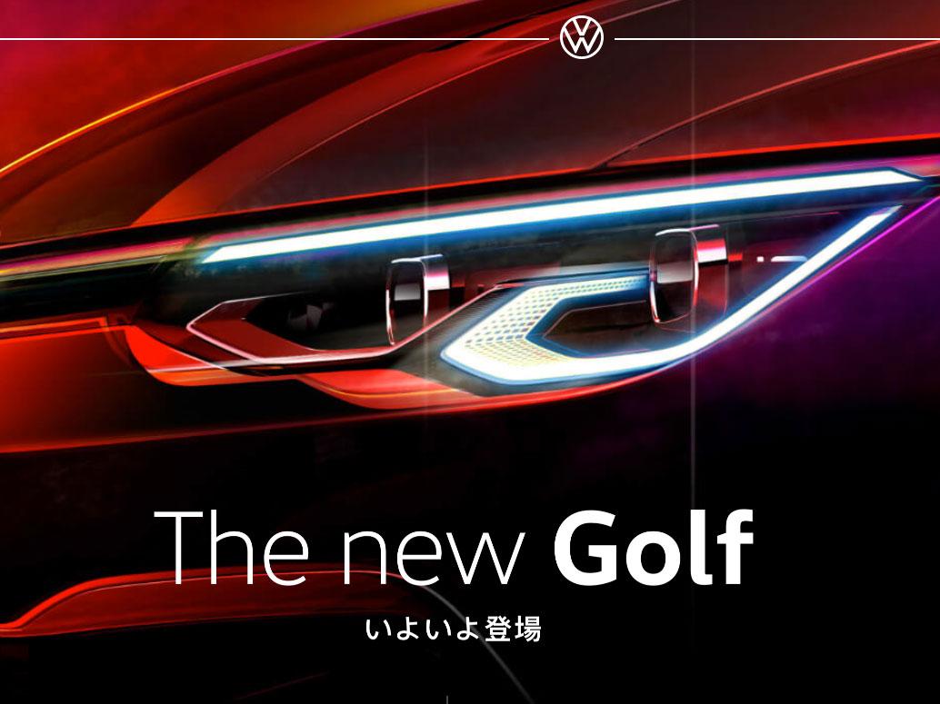 画像: 「新型ゴルフ」ティザーサイトのトップ画像。