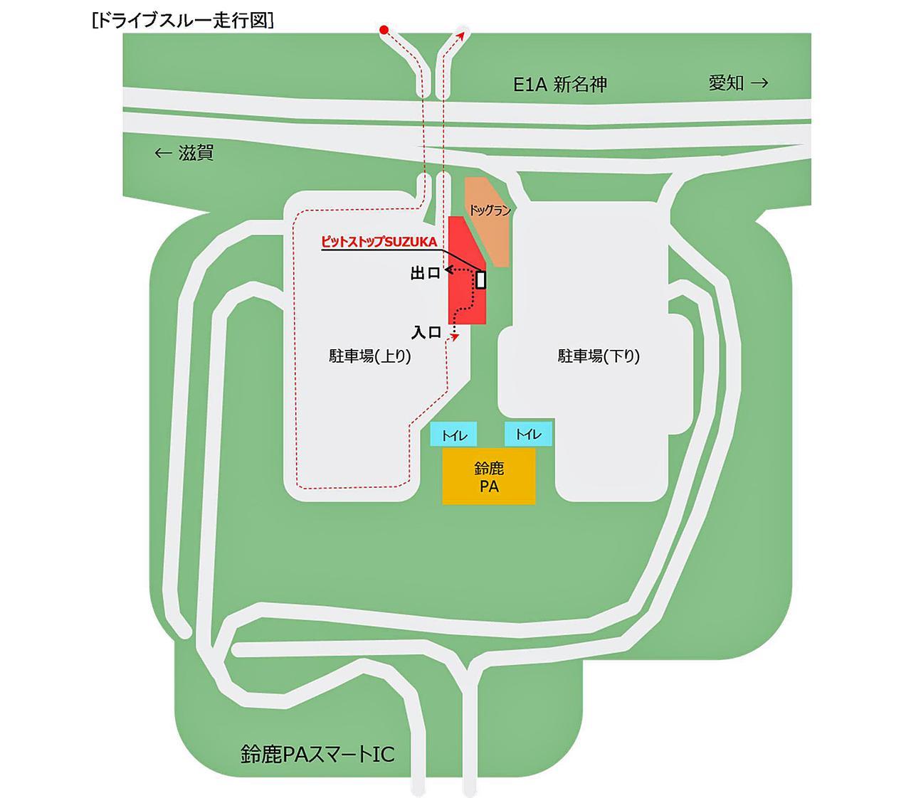 画像: ドライブスルーの走行図