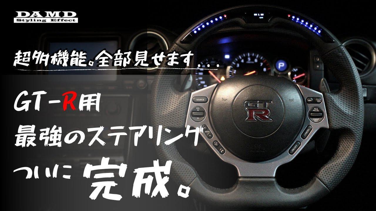 画像: 【GT-Rステアリング】超多機能。超本格的。LEDインジケータ付きハンドル発売!! youtu.be
