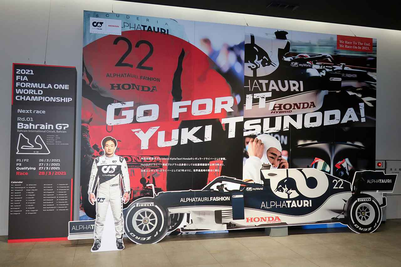画像: アルファタウリのマシンは展示されていなかったが、こんなディスプレイが。ちなみに、角田裕毅選手の写真は原寸大だそう。159cmという身長は現ドライバー陣の中で最も小柄で、レースで優位に働くことがありそうだ。