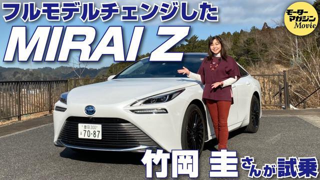 画像: 竹岡圭の今日もクルマと【MIRAI Z】に試乗。フルモデルチェンジした究極のエコカー、未来のクルマを体感。 youtu.be