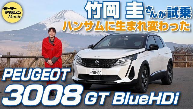 画像: 竹岡圭の今日もクルマと【プジョー 3008 GT BlueHDi】新デザインでよりハンサムに youtu.be