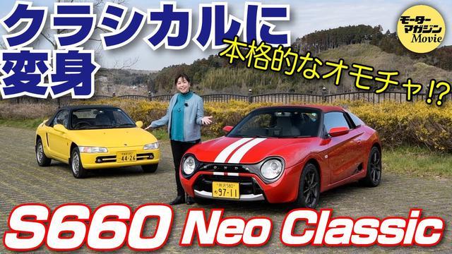 画像: 竹岡圭の今日もクルマと【S660 Neo Classic】はクラシカルなスタイリングが魅力なオープン2シーター youtu.be