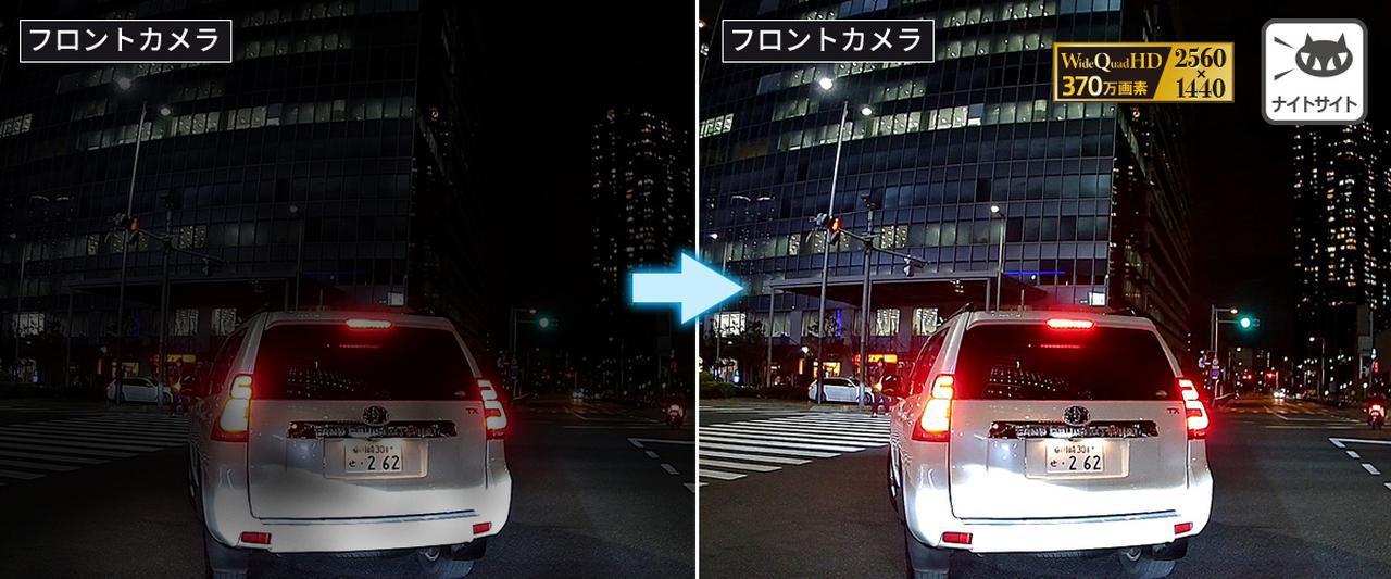 画像: フロントは約370万画素F値1.4のカメラを搭載。高感度録画の「ナイトサイト」に対応しているため、画面右のように夜間でも鮮明に記録してくれる。