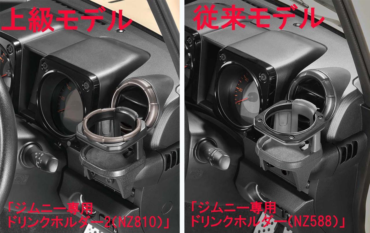 画像: 写真左が最上級グレードのジムニー(XC)/ジムニーシエラ(JC)に合わせた専用デザインの「ジムニー専用 ドリンクホルダー2(NZ810)」。右は従来品の「ジムニー専用ドリンクホルダー(NZ588)」写真左が最上級グレードのジムニー(XC)/ジムニーシエラ(JC)に合わせた専用デザインの「ジムニー専用 ドリンクホルダー2(NZ810)」。右は従来品の「ジムニー専用ドリンクホルダー(NZ588)」