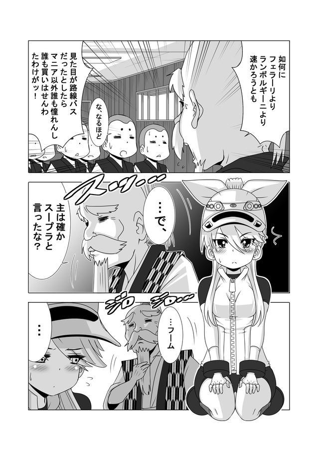 画像2: ウチクル!?第72話「「トヨタ スープラ(A80)がこんなに可愛いわけがない!?
