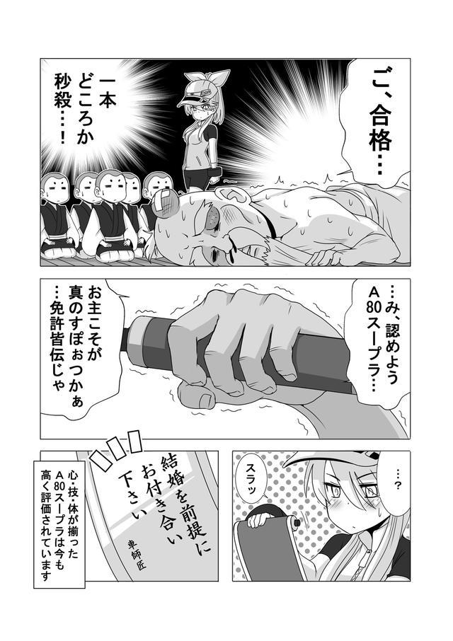 画像4: ウチクル!?第72話「「トヨタ スープラ(A80)がこんなに可愛いわけがない!?