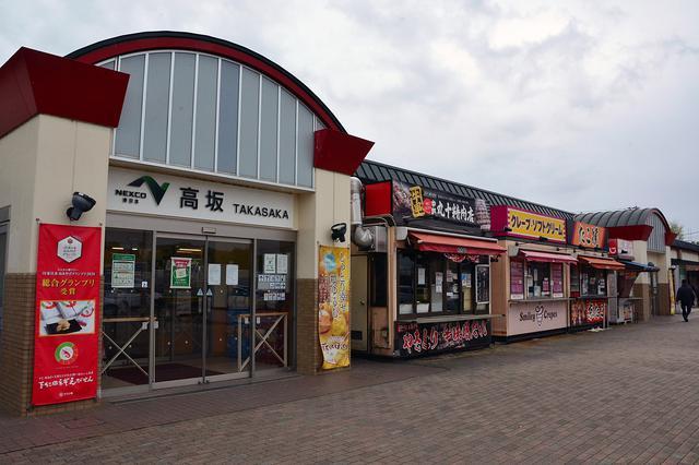 画像: 高坂SA(上り)の建物。外にはテイクアウトのお店が3店並んでいる。
