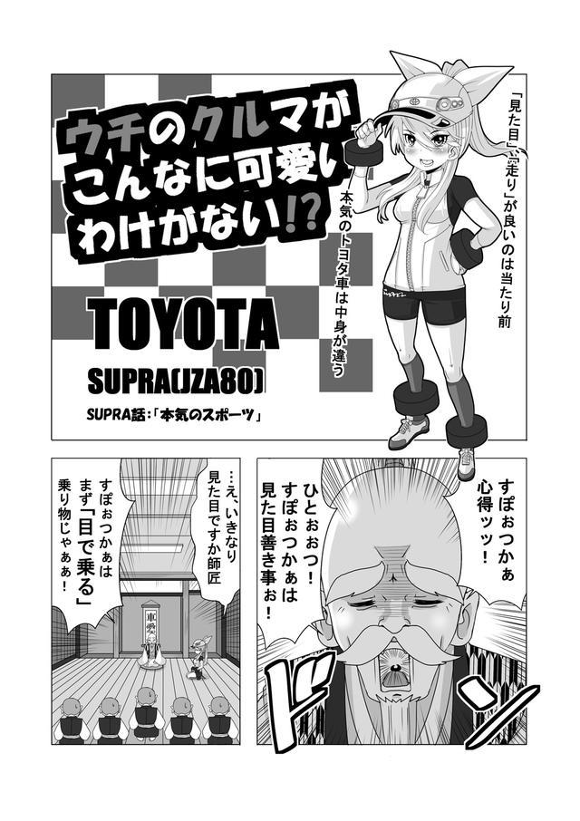 画像1: ウチクル!?第72話「「トヨタ スープラ(A80)がこんなに可愛いわけがない!?