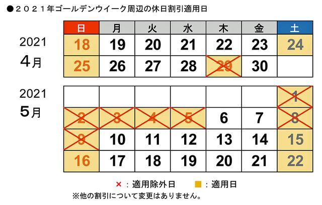 画像: 4/29、5/1〜5、5/8〜9は休日割引が適用除外となるので、注意!