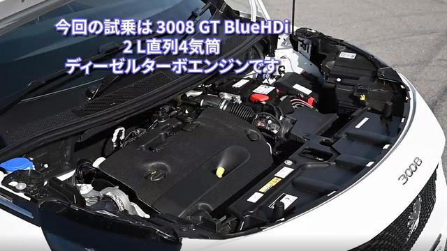 画像4: 2L直4ディーゼルターボ搭載モデルで新生3008を試す