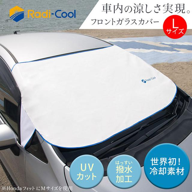 画像: Radi-Cool フロントガラスカバー Lサイズ-モーターマガジン Web Shop