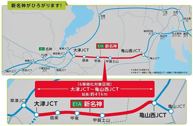 画像: 新名神高速6車線化の対象区間
