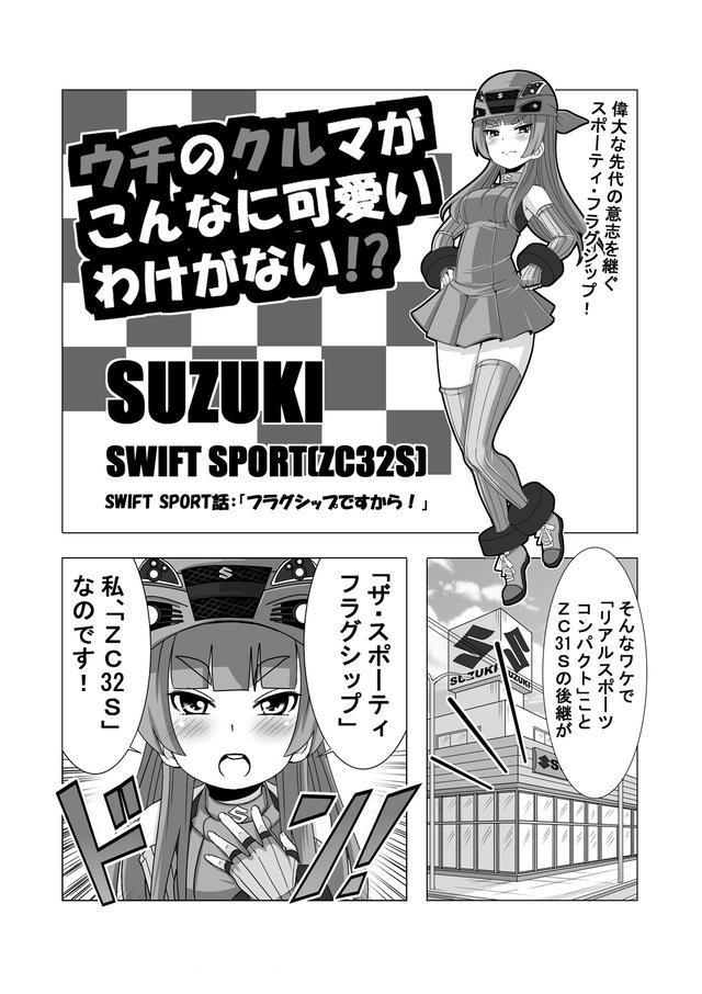 画像1: ウチクル!?第74話「スズキ スイフトスポーツ(ZC32S)がこんなに可愛いわけがない!?」
