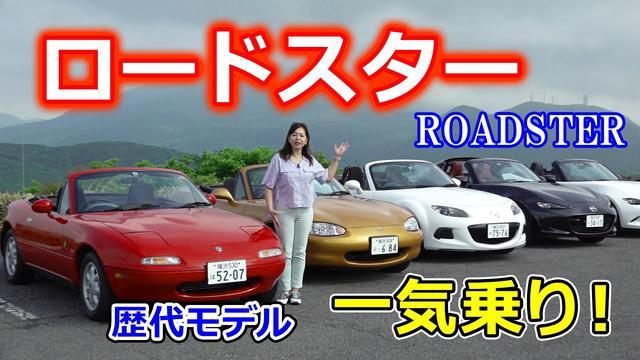 画像: ロードスター4世代5モデル一気乗り!【MAZDA ROADSTER】 youtu.be