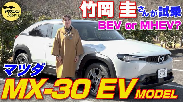画像: 竹岡圭の今日もクルマと【マツダ MX-30 EV MODEL】マツダ初のBEVとMHEVモデルとの違いを検証! youtu.be