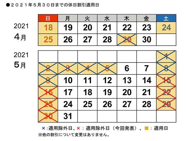 画像: 現段階では、2021年5月中の休日割引は適用除外となっている。