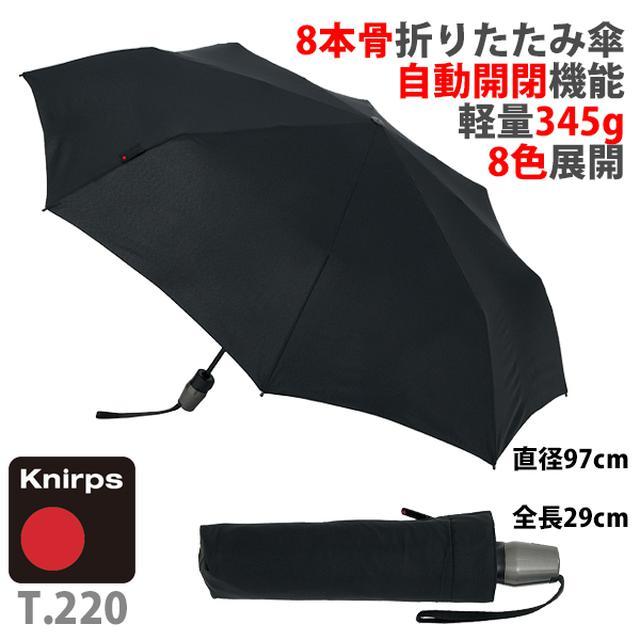画像: クニルプス T.220 自動開閉式折りたたみ傘 / Knirps KNT220 Medium Duomatic Safety-モーターマガジン Web Shop