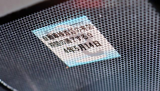 画像: 【車売却と車検証】個人情報はどう扱われる?紛失や変更があった場合はどうすれば良い?