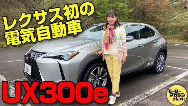 画像: 竹岡圭の今日もクルマと【レクサス UX300e】はレクサス初の100%電気自動車! youtu.be
