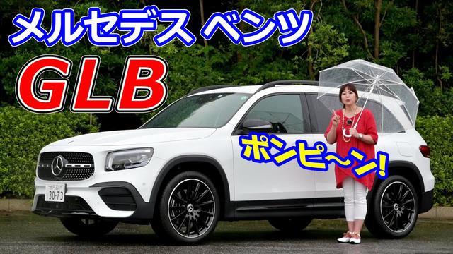 画像: 竹岡圭の今日もクルマと・・・メルセデス・ベンツ GLB youtu.be