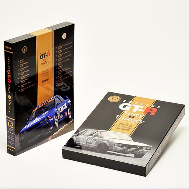 画像: Skyline GT-R Story & History Volume.1&2 専用ブックケース単体-モーターマガジン Web Shop