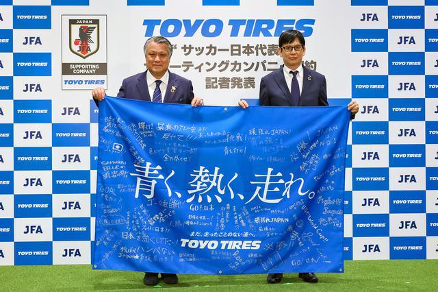 画像: トーヨータイヤからJFAにキーメッセージの書かれた応援旗が贈呈された。