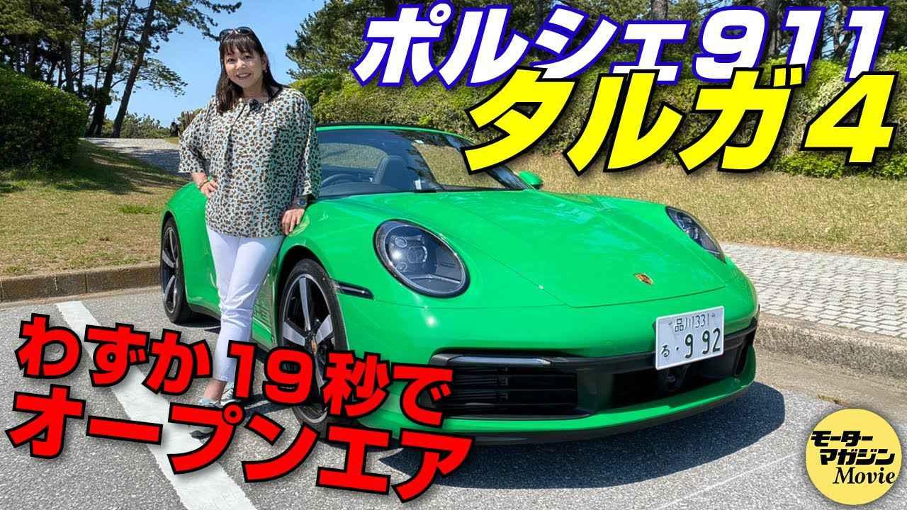 画像: 竹岡圭の今日もクルマと【ポルシェ911タルガ4】魅力的なスタイリングのタルガトップの911を紹介します。 youtu.be