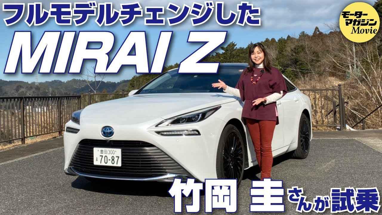 画像: 竹岡圭の今日もクルマと【MIRAI】フルモデルチェンジした究極のエコカー、水素を燃料とする未来のクルマを体感。 youtu.be