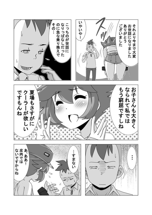 画像2: ウチクル!?第75話(最終話)「スズキ アルト(SS30V)がこんなに可愛いわけがない!?」
