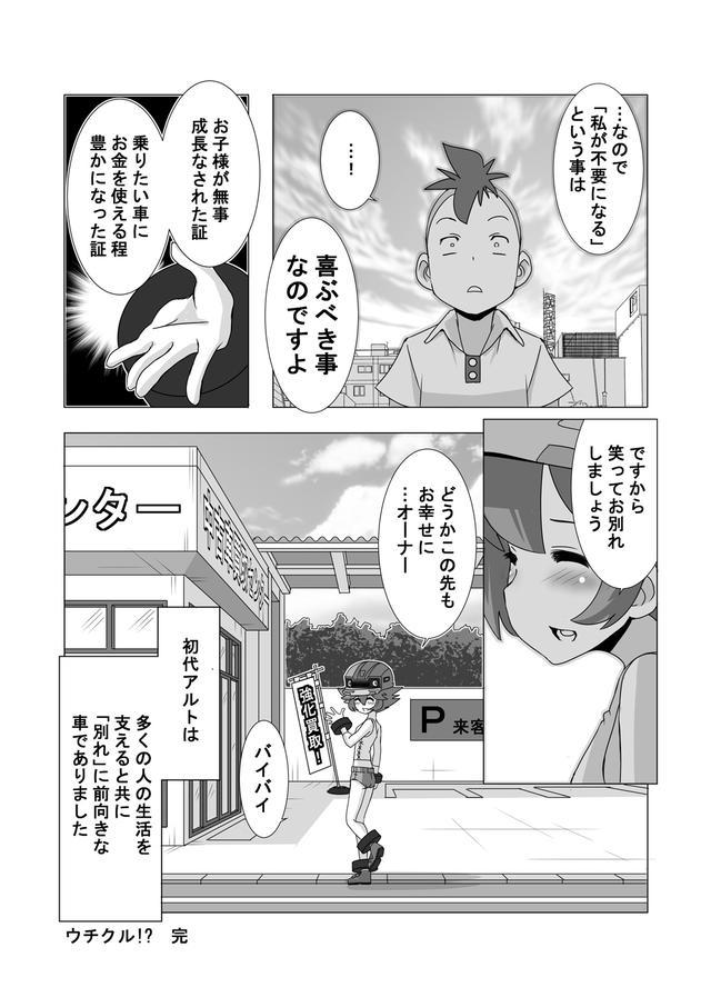 画像4: ウチクル!?第75話(最終話)「スズキ アルト(SS30V)がこんなに可愛いわけがない!?」