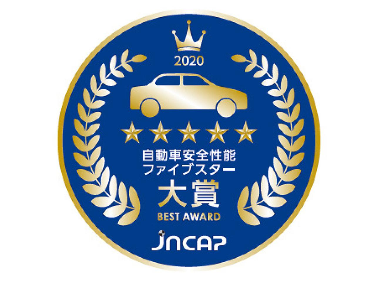 画像: JNCAP「自動車安全性能 2020 ファイブスター大賞」のエンブレム。