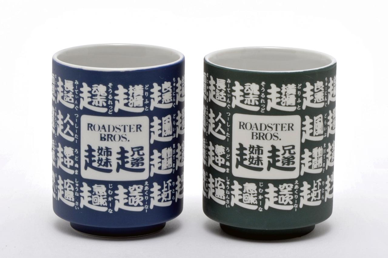 画像: 翠(みどり)と藍色(こん)の2色1セットで、書かれている文字は同じだ。