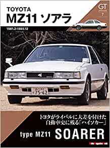 画像: GT memories 7 MZ11 ソアラ (Motor Magazine Mook) | |本 | 通販 | Amazon