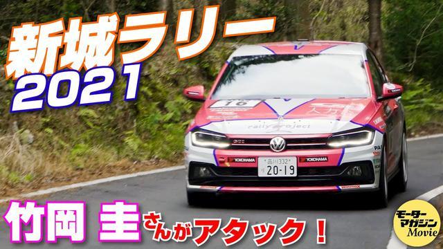 画像: 竹岡圭の今日もクルマと・・・圭rally projectが全日本ラリー選手権「新城ラリー2021」に参戦! youtu.be