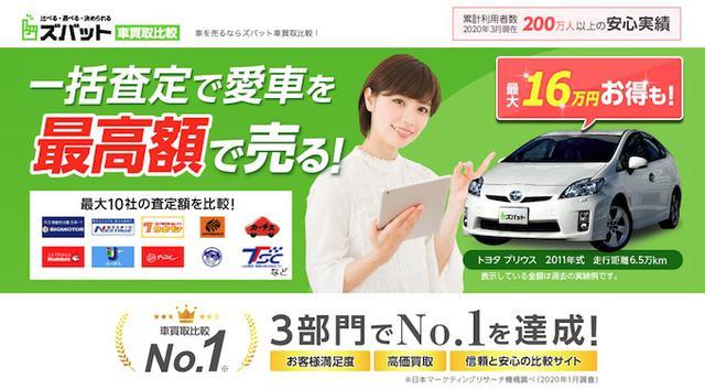 画像: 画像引用:ズバット車買取比較 zba.jp