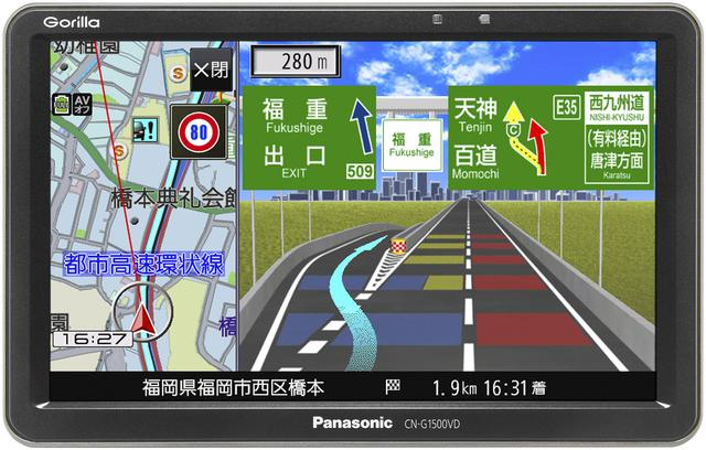 画像: 7V型ワイドVGAモニター採用「CN-G1500VD」。価格はオープン。