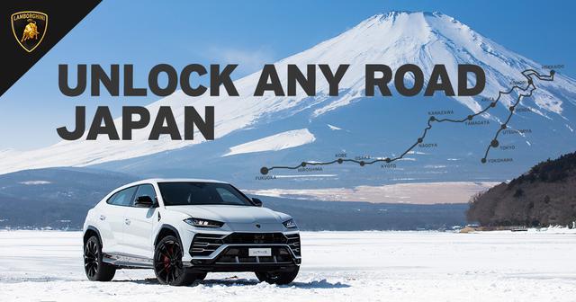 画像: UNLOCK ANY ROAD JAPAN