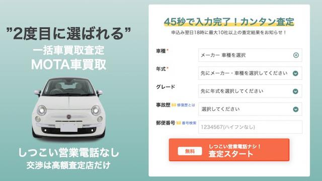 画像: 画像引用:MOTA autoc-one.jp