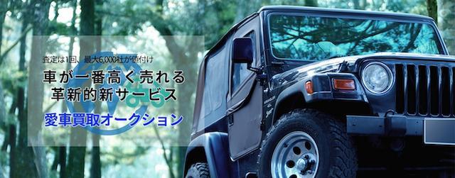 画像: 画像引用:セルカ www.sellca-sellcar.com