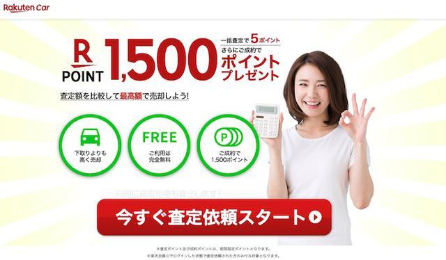 画像: 画像引用:楽天オート carservice.rakuten.co.jp