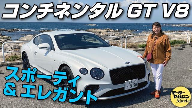 画像: 竹岡圭の今日もクルマと【ベントレー コンチネンタル GT V8】はスポーティさとエレガントさとのバランスが優れたモデル youtu.be