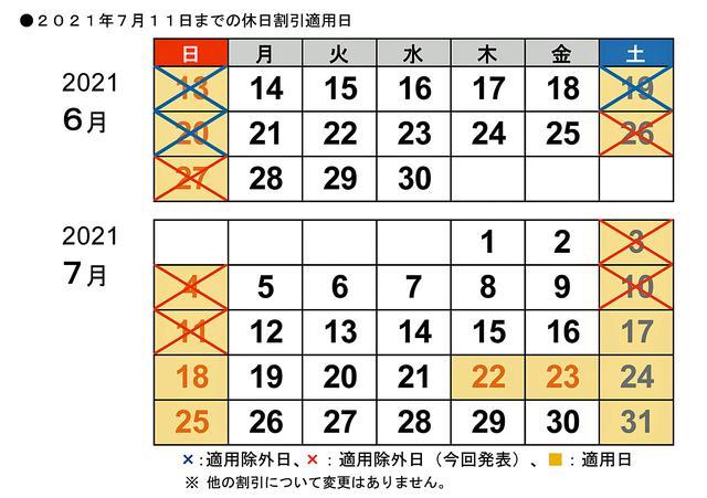 画像: 休日割引の適用除外は7月11日まで延長された。