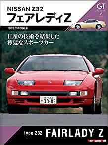 画像: GT memories 6 Z32 フェアレディZ 発売中/定価1780円 (税込)
