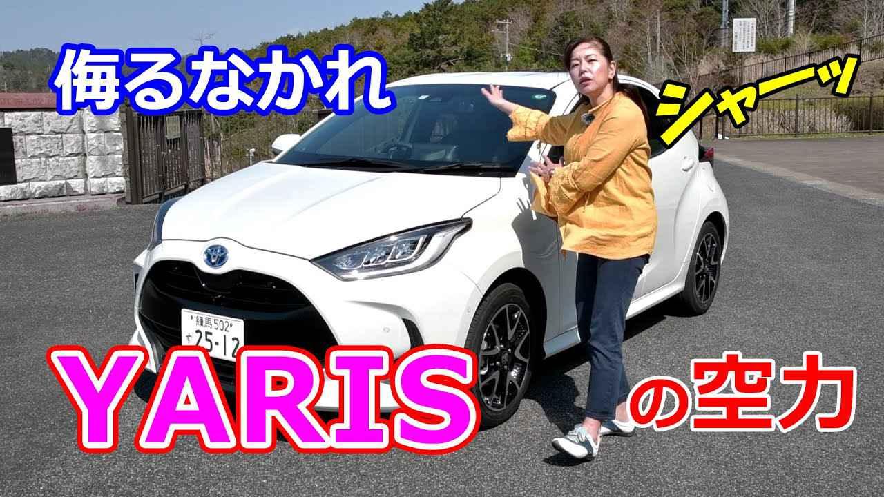 画像: 竹岡圭の今日もクルマと・・・トヨタ ヤリス【TOYOTA YARIS】 youtu.be