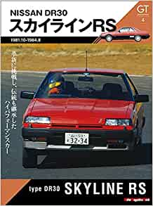 画像: GT memories 4 DR30 スカイライン RS (Motor Magazine Mook) | |本 | 通販 | Amazon