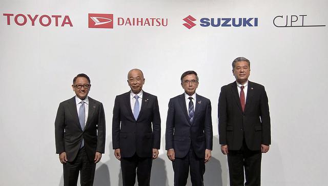 画像: 写真左から、記者発表に臨んだトヨタの豊田章男社長、ダイハツの奥平総一郎社長、スズキの鈴木俊宏社長、そしてCJPの中嶋裕樹社長。